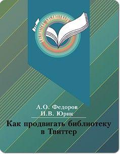 В издательстве «Пашков дом» вышла книга про Твиттер