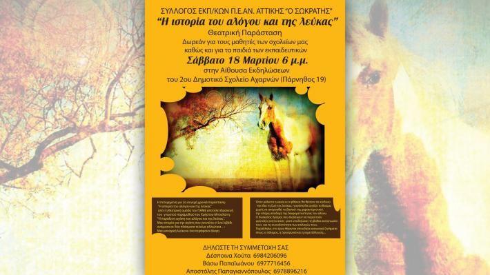 Καλεί στη θεατρική παράσταση «Η ιστορία του αλόγου και της λεύκας»    902.gr