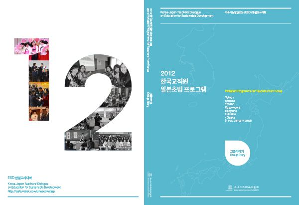 2012 ESD한일교사대화 보고서 표지디자인 on Behance