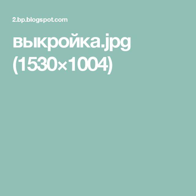 выкройка.jpg (1530×1004)