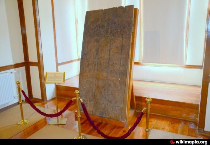 Rüştü Bey Konağı - Nasreddin Hoca Arkeoloji ve Etnografya Müzesi - Akşehir