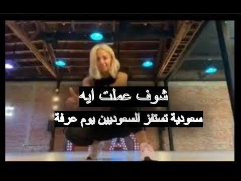 بالفيديو مودل روز تستفز السعوديين بطريقة قضائها يوم عرفة شاهد هذا ما فع Broadway Shows Lockscreen Broadway