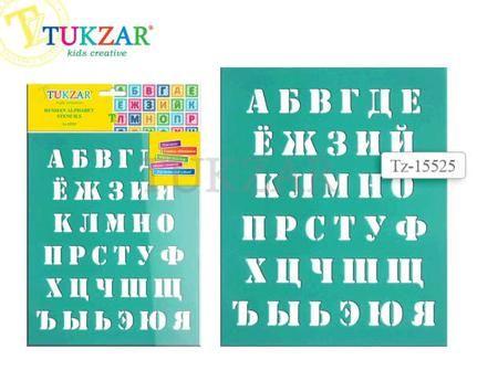 Трафарет пластиковый Русский алфавит 20*25см, мягкий гибкий пластик  — 43 руб. —  Трафарет  поможет красиво  оформить реферат или небольшой плакат, красиво написать буквы  в поздравительной открытке. В последнее время трафареты в декоре различных поверхностей становятся очень популярными. Тем более что цены на шаблоны невелики и доступны каждому.  С помощью наших шаблонов вы сможете воплотить свои самые интересные задумки. Дальнейшее нанесение на готовый рисунок структурной пасты придаст…