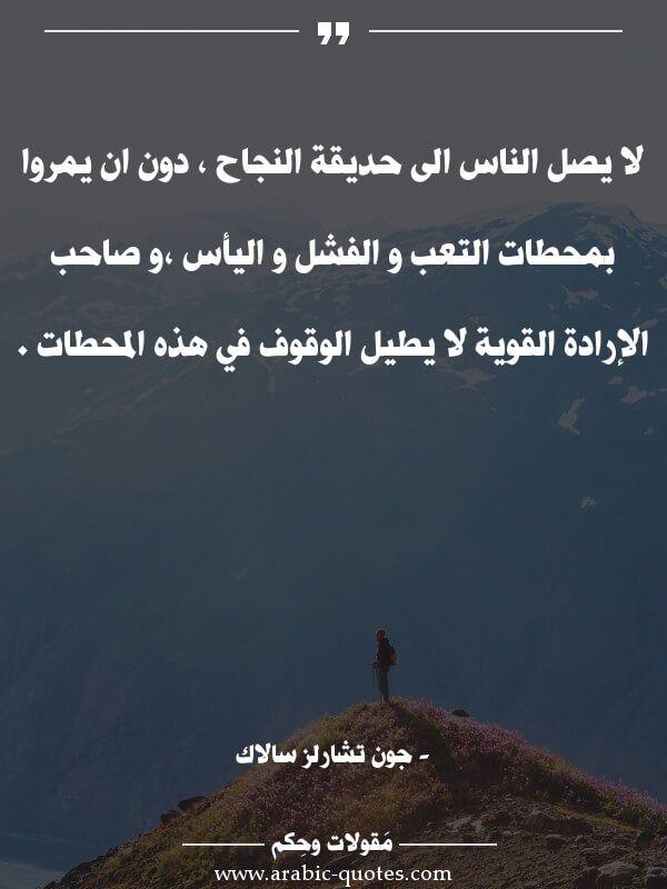اقوال وحكم مقولات جميلة أقوال مأثورة لا يصل الناس الى حديقة النجاح دون ان يمرو Inspirational Quotes About Success Beautiful Arabic Words Perfection Quotes