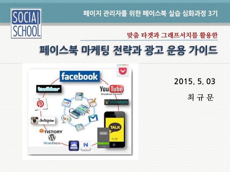 [페이스북심화과정 3기] 맞춤타겟과 그래프서치를 활용한 페이스북 광고운용전략 150503 by Lewis Choi 최규문 via slideshare