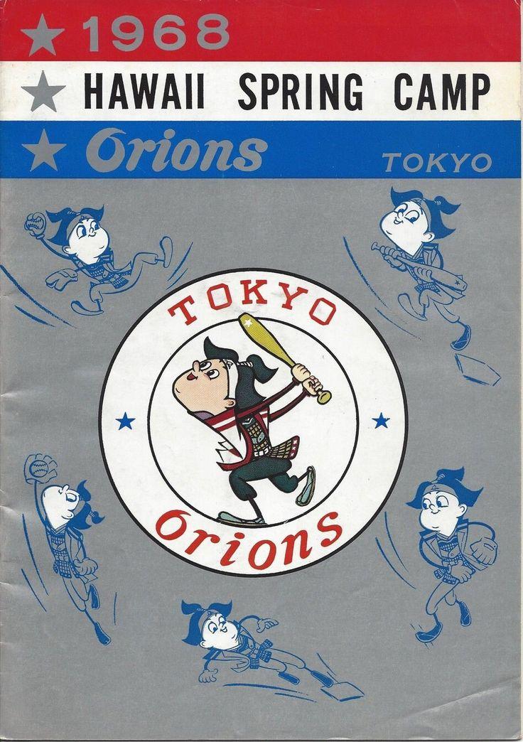 1968 Tokyo Orions (now Chiba Lotte Marines) Hawaii spring training program.