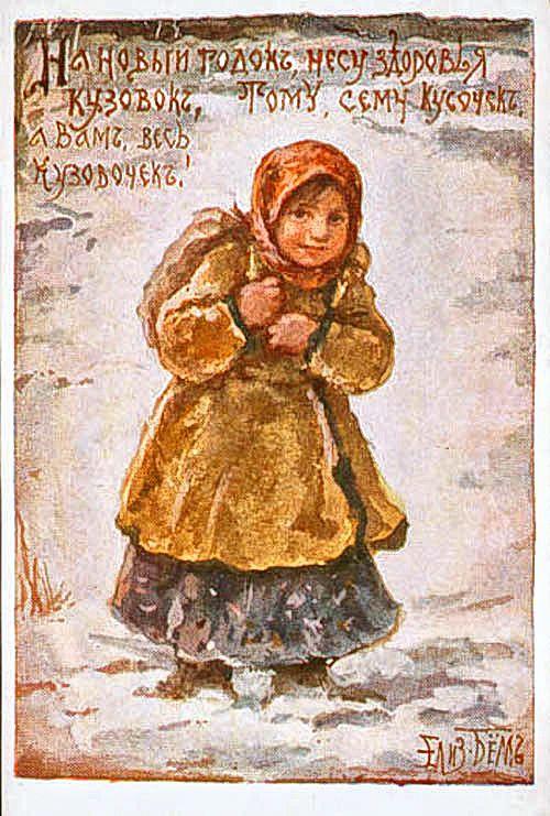 Надписями, русская поздравительная открытка 19 века