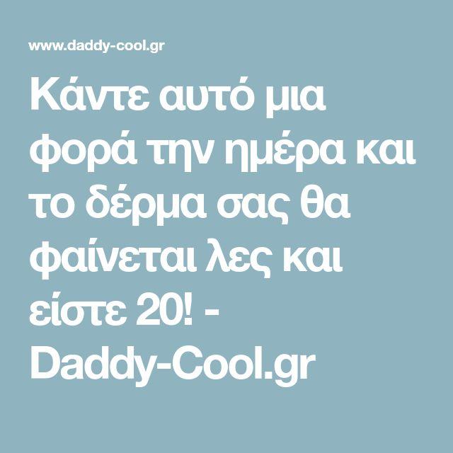Κάντε αυτό μια φορά την ημέρα και το δέρμα σας θα φαίνεται λες και είστε 20! - Daddy-Cool.gr