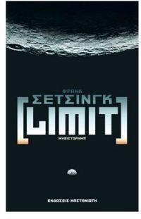 Limit - Schätzing Frank | Public βιβλία
