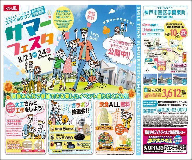 折込チラシ8/23「サマーフェスタ」神戸市西区学園東町