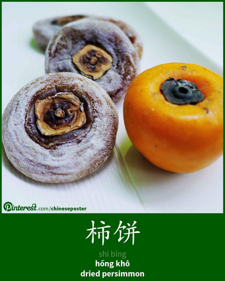 柿饼 - shì bǐng - hồng khô - dried persimmon