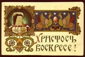 старинные русские пасхальные открытки - Поиск в Google