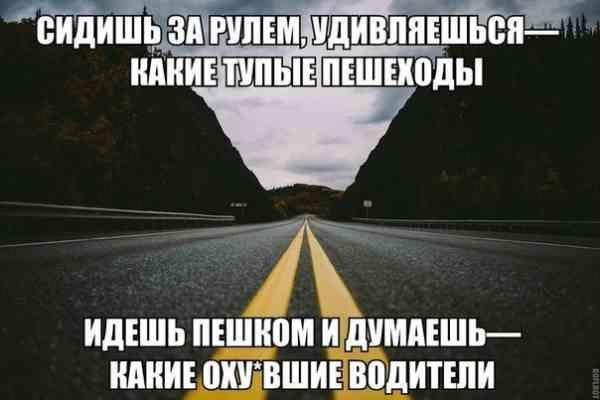 за рулем и пешком