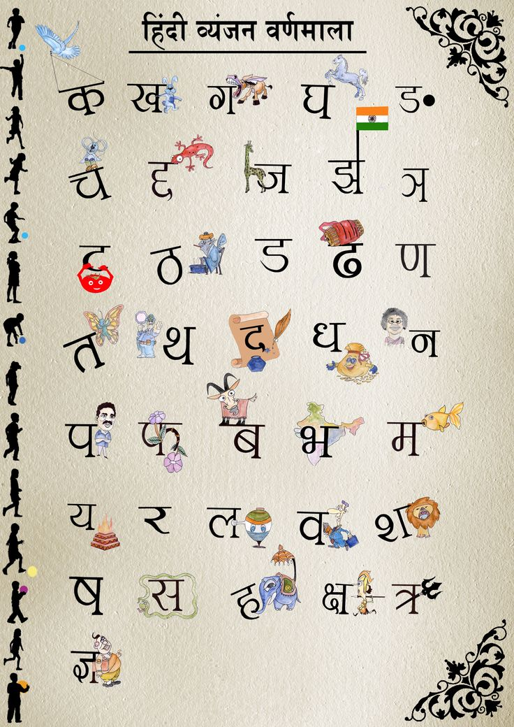 calligraphy in marathi letters