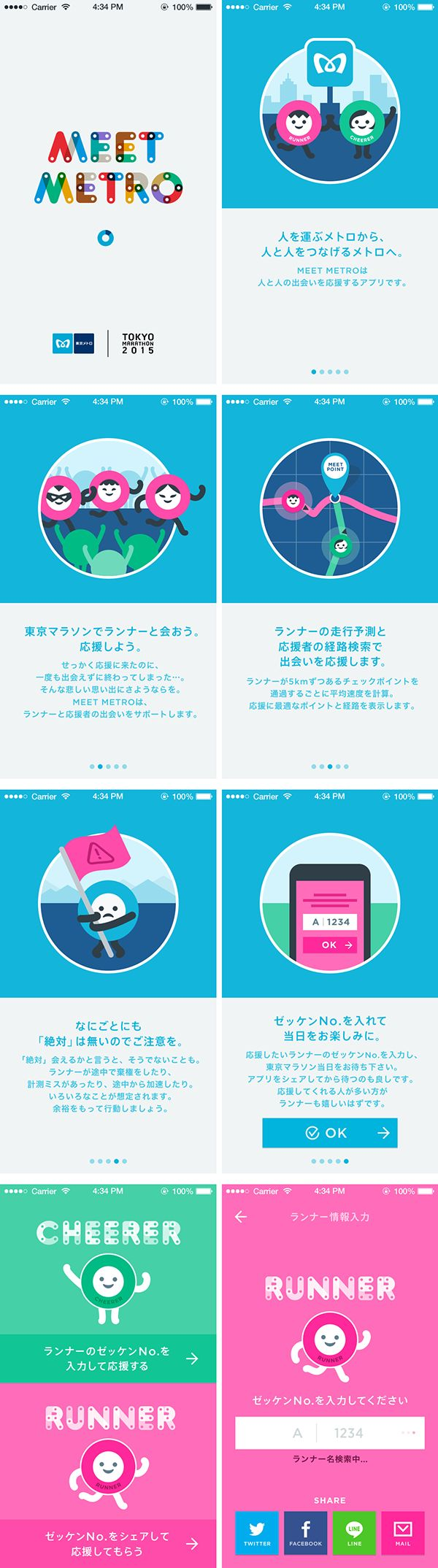 "Works | iOS APP ""MEET METRO"" on App Design Served"
