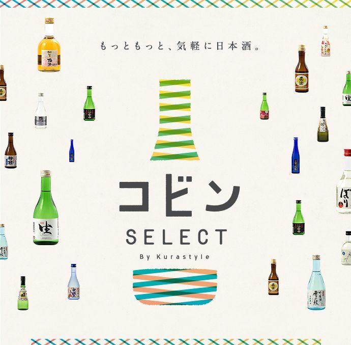 もっともっと、気楽に日本酒 コビンSELECT By Kurastyle