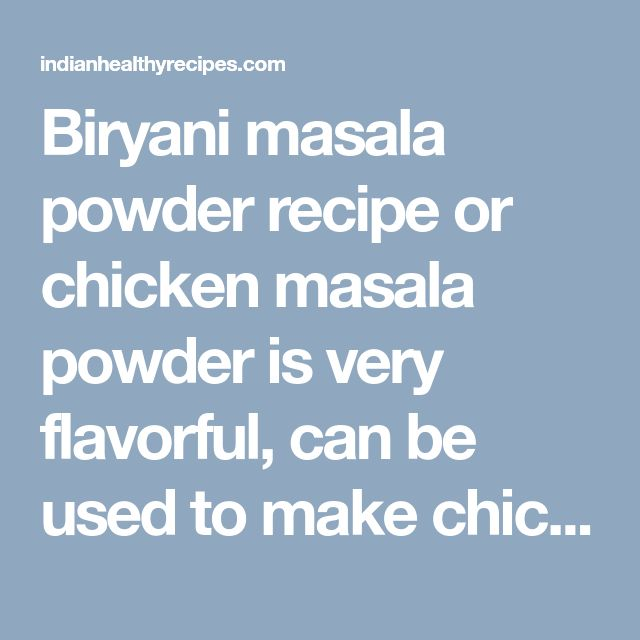 Biryani masala powder recipe or chicken masala powder is very flavorful, can be used to make chicken masala, chicken biryani , veg biryani