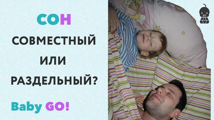 ✪ СОВМЕСТНЫЙ СОН С РЕБЕНКОМ. Совместный сон с ребенком в родительской кр...