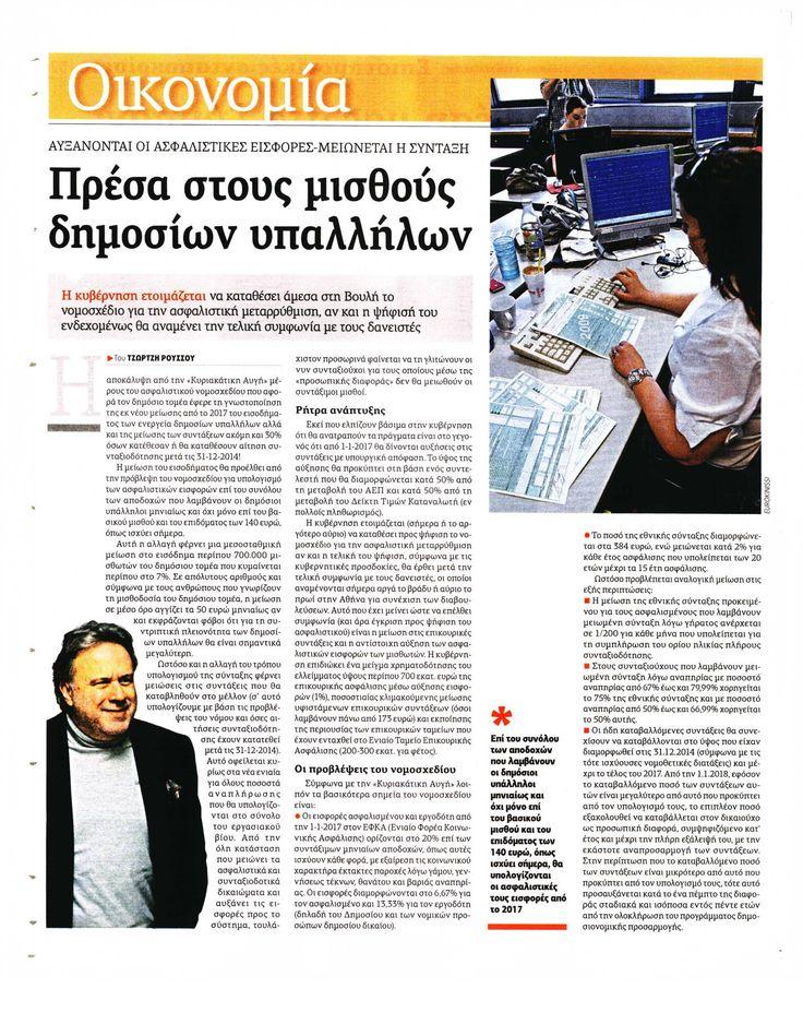 Efimerida ton Syntakton sel 38