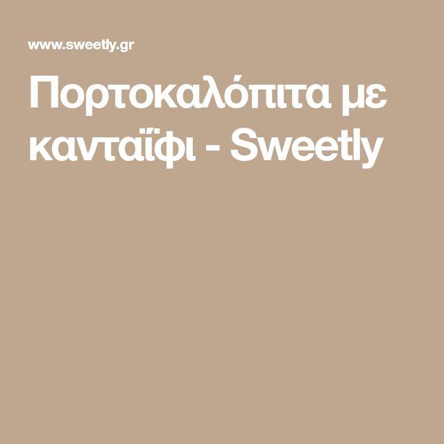 Πορτοκαλόπιτα με κανταΐφι - Sweetly