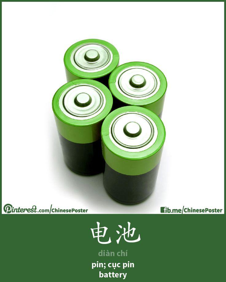 电池 - Diànchí - pin - battery