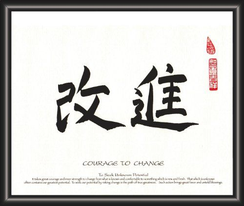 Courage To Change Japanese Framed