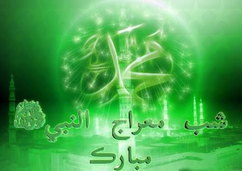 27 Rajab-ul-Murajjab hte beautiful night Shab-e-Meraj