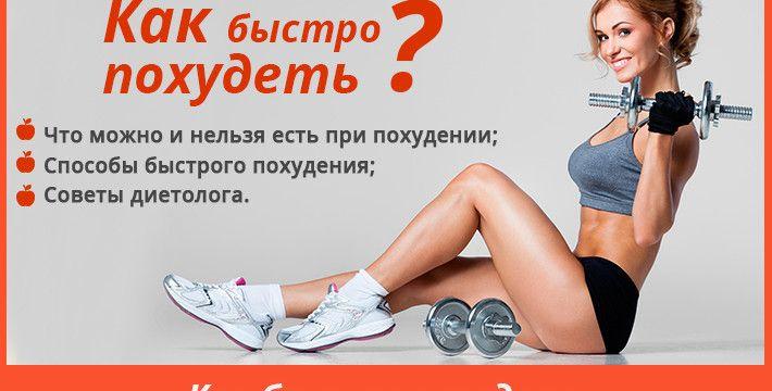 программа похудеть для женщин