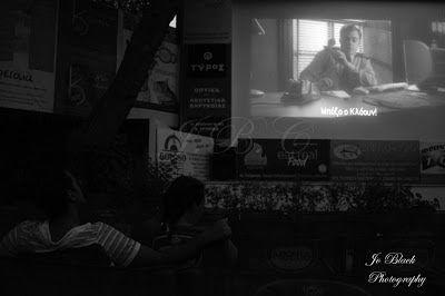Παρακολουθώντας ταινία στον Κινηματογράφο/ Watching movie in Cinema