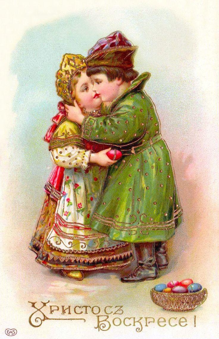 Анимационная открытка с поцелуями пиньята, родиной
