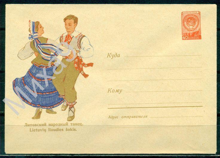 1960 ХМК 1153 Литовский народный танец Литва Соцреализм Костюмы Пименов