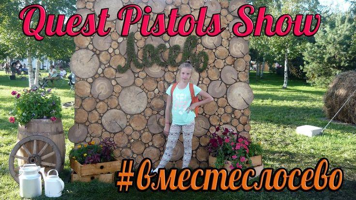 Quest Pistols Show Финал Выходного Дня