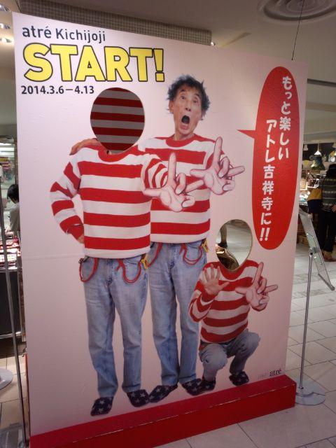 今、吉祥寺駅ビル アトレでは、楳図かずおさんオンパレード!どこもかしこも「赤白しましま!」こちらの撮影スポットがおすすめです~♪二つ空いてる親子もOK♪ デートもOK~♪「ぐわし!」土日や週末は、カップルで撮影多いんだよね吉祥寺