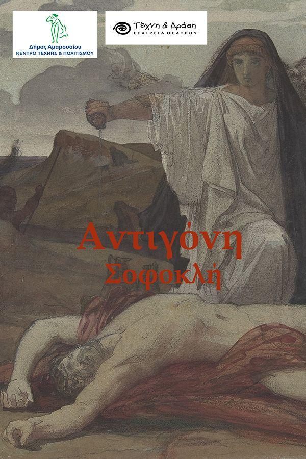 """""""Αντιγόνη"""" του Σοφοκλή: Αυτή τη Δευτέρα ένα από τα ωραιότερα έργα στο Φεστιβάλ Αμαρουσίου για καλό σκοπό! Η είσοδος είναι ΔΩΡΕΑΝ με σκοπό την συγκέντρωση τροφίμων. Περισσότερα στο http://www.festivalmaroussi.gr/events/events-2016/186-antogoni-tou-sofokli #fm2016 #festival #maroussi #antigoni"""