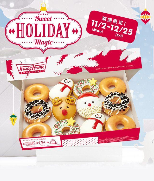 クリスマスの主役たちと定番ドーナツたちが大集合!