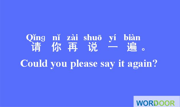 Wordoor Chinese - Useful daily sentences # Could you please it again? #Chinese #mandarin #language