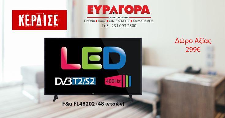 """Μόλις μπήκα στον διαγωνισμό για Μια Τηλεόραση F&U 48"""" Full HD LED. Διεκδίκησε την κι εσύ!"""