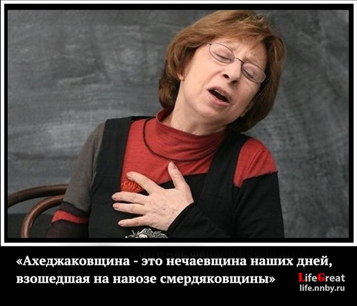 ahejakova