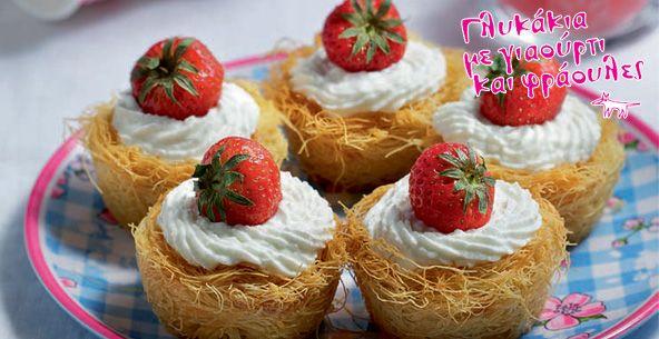 Γλυκάκια με γιαούρτι και φράουλες