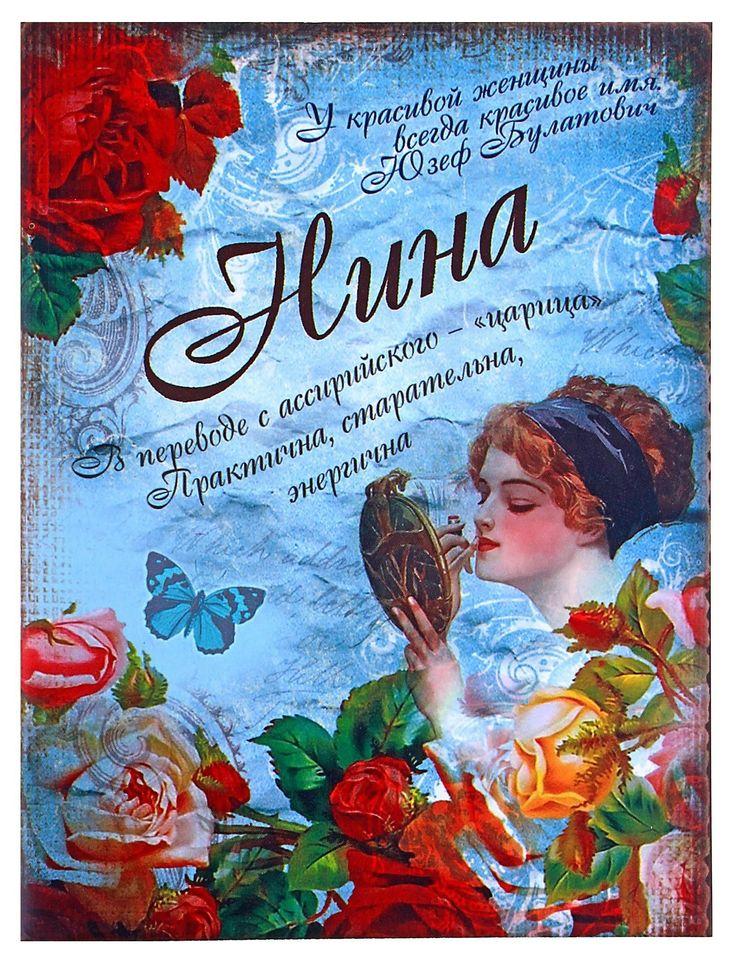 Картинки самие, открытки с днем рождения женщине с именем нина