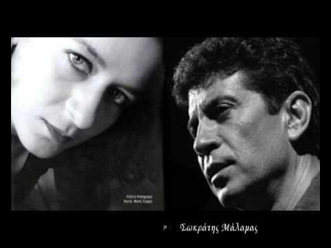 Σαλώμη - Λιζέτα Καλημέρη & Σωκράτης Μάλαμας