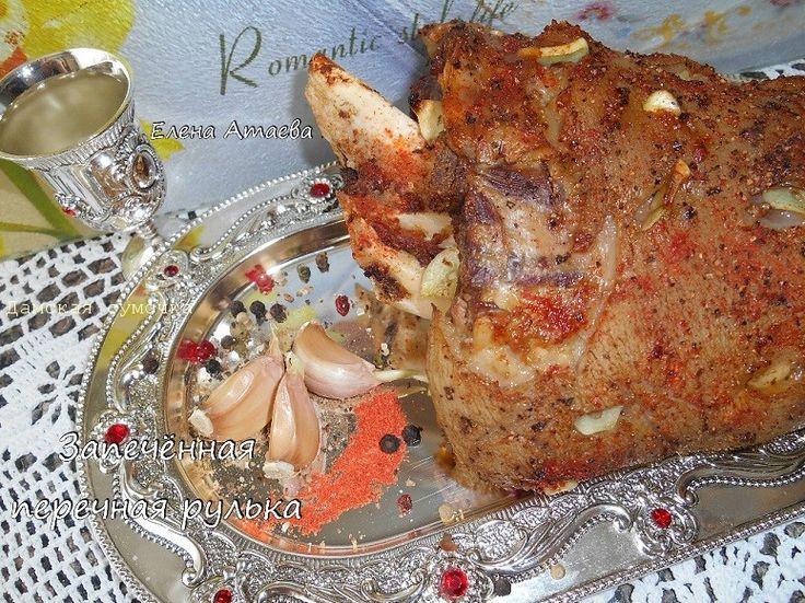 Запеченная свиная рулька | Дамская Сумочка