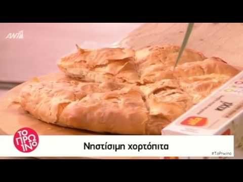 Το Πρωινό - Αργυρώ Μπαρμπαρίγου - Νηστίσιμη χορτόπιτα - 10/3/2017