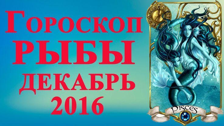 гороскоп РЫБЫ декабрь 2016  Ведическая астрология