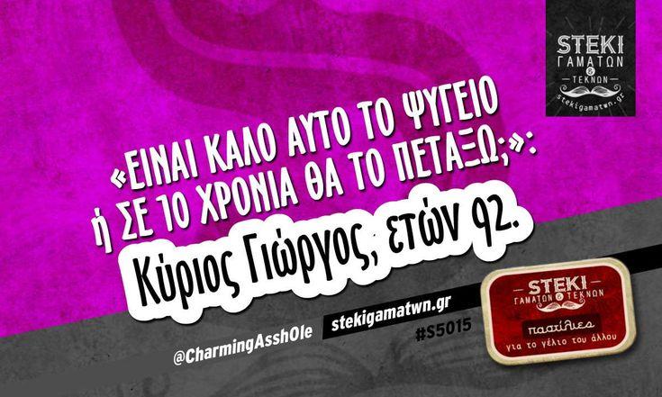 «Είναι καλό αυτό το ψυγείο;»:  @CharmingAssh0le - http://stekigamatwn.gr/s5015/