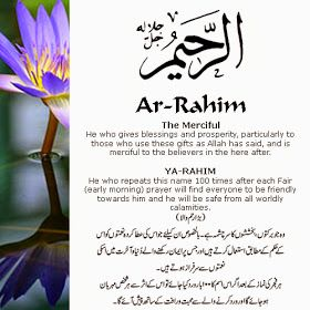 The 99 Beautiful Names of Allah with Urdu and English Meanings: 1- ALLAH,AR-RAHMAN,ar-RAHIM,