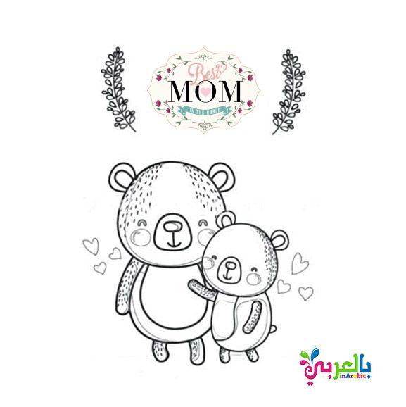 رسومات عن الام والطفل بطاقات جاهزة للطباعة رسومات للتلوين للاطفال للطباعة بطاقات Mothers Day Coloring Pages Free Printable Cards Coloring Pages For Kids