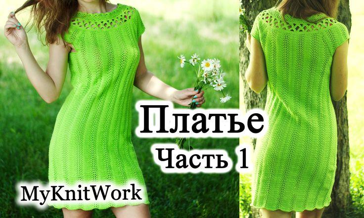 DIY: Ажурное платье спицами. Расчет петель и начало вязания. Часть 1. В этом…