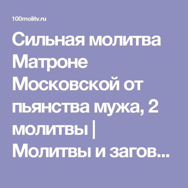 Сильная молитва Матроне Московской от пьянства мужа, 2 молитвы | Молитвы и заговоры