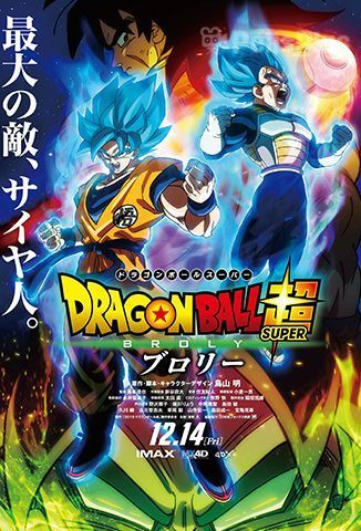 dragon ball broly pelicula descargar
